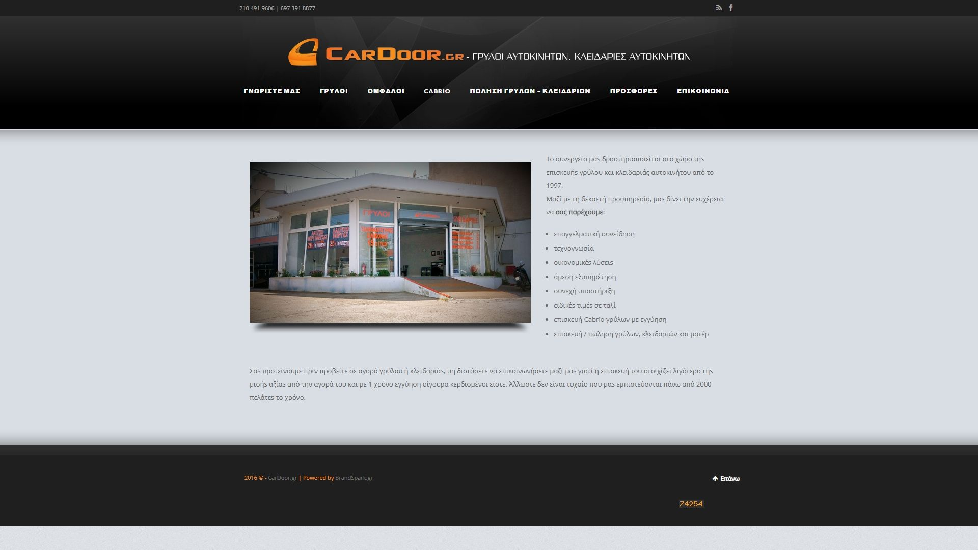 Our Works - CarDoor.gr