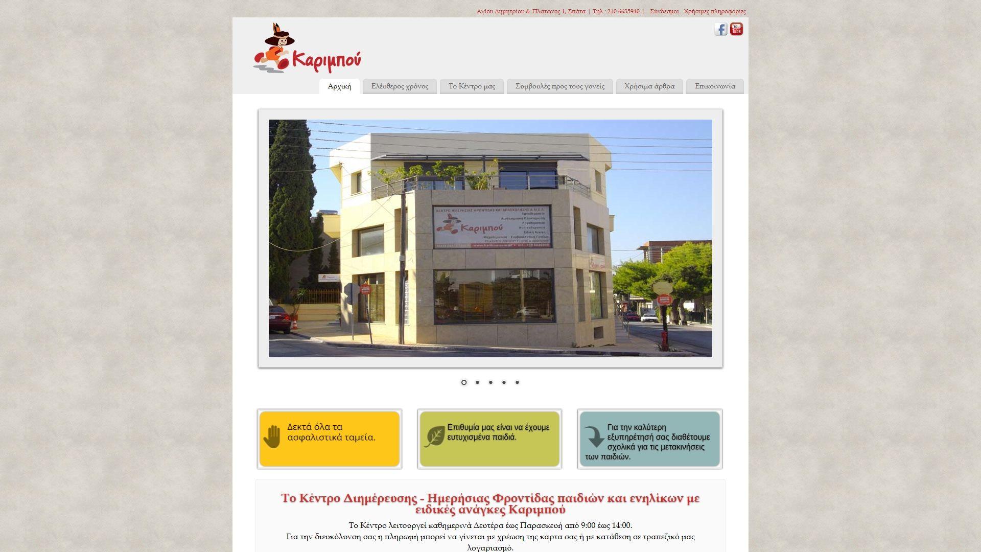 Our Works - Karibou-Care.gr