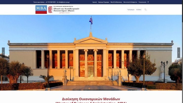 Our Works - MBA.Econ.Uoa.gr